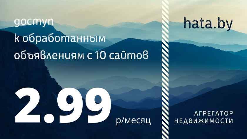 Активация аккаунта на агрегаторе недвижимости Hata.by